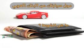 شروط تمويل السيارات البنك العربي في السعودية .. سيارات جديدة ومستعملة