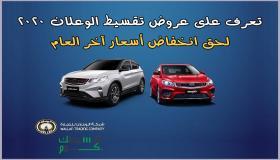 عروض الوعلان 2020 .. لحق عروض تقسيط الوعلان للسيارات آخر العام