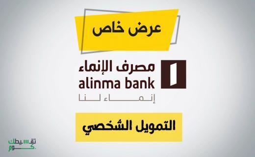عروض بنك الإنماء للتمويل الشخصي .. اكثر من 10 عروض منافسة