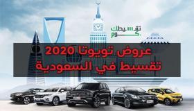 عروض تويوتا 2021 تقسيط .. سيارات تويوتا الجديدة بالتقسيط في السعودية يارس وكورولا