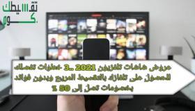 عروض شاشات تلفزيون 2021 ..3 خطوات تفصلك للحصول على تلفازك بالتقسيط المريح وبدون فوائد بخصومات تصل إلى 50 %