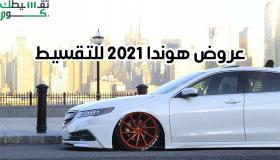عروض هوندا 2021 تقسيط من افضل شركات تقسيط سيارات السعودية