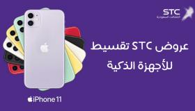 عروض stc للاجهزة الذكية تقسيط .. واسعار ايفون 11 من شركة الاتصالات السعودية