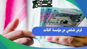 قرض شخصي من مؤسسة التقاعد | احصل على تمويل قد يصل إلى 500000 ريال سعودي