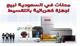 محلات بيع اجهزة كهربائية بالتقسيط في السعودية .. افضل محلات التقسيط