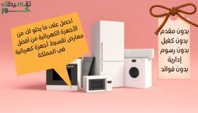 معارض تقسيط أجهزة كهربائية في السعودية.. احصل على ما يحلو لك من الأجهزة الكهربائية بدون مقدم وبدون كفيل وبدون فوائد