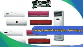 شراء مكيفات بالتقسيط وبيعها | التقسيط من شركة عبد اللطيف جميل ومميزاته ال 5
