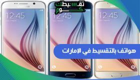 هواتف بالتقسيط في الإمارات .. أكثر من 10 بنوك مشاركة بالعروض