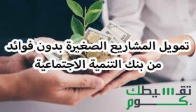 تمويل المشاريع الصغيرة بدون فوائد من بنك التنمية الاجتماعية يصل الى 300.000 ريال