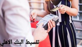 تقسيط البنك الاهلي المصري .. اشتري بمبلغ 500 جنيه وابدأ التقسيط