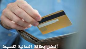 أفضل بطاقة ائتمانية تقسيط من 500 فرع بالسعودية