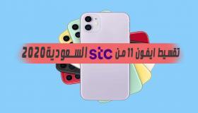 تقسيط ايفون 11 من stc السعودية 2020 | تعرف على الشروط والأحكام